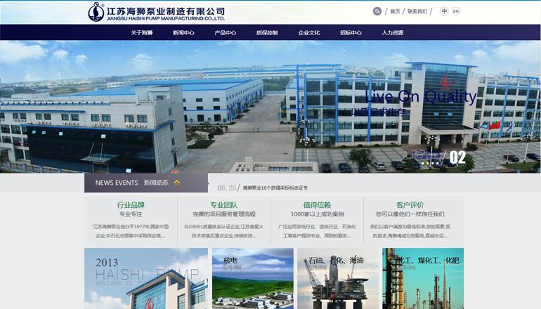 江苏海狮泵业制造有限公司